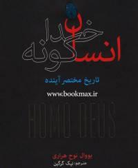 دانلود کتاب انسان خداگونه اثر یووال نوح هراری PDF