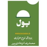 دانلود کتاب پول نوشته یووال نوح هراری با کیفیت | pdf